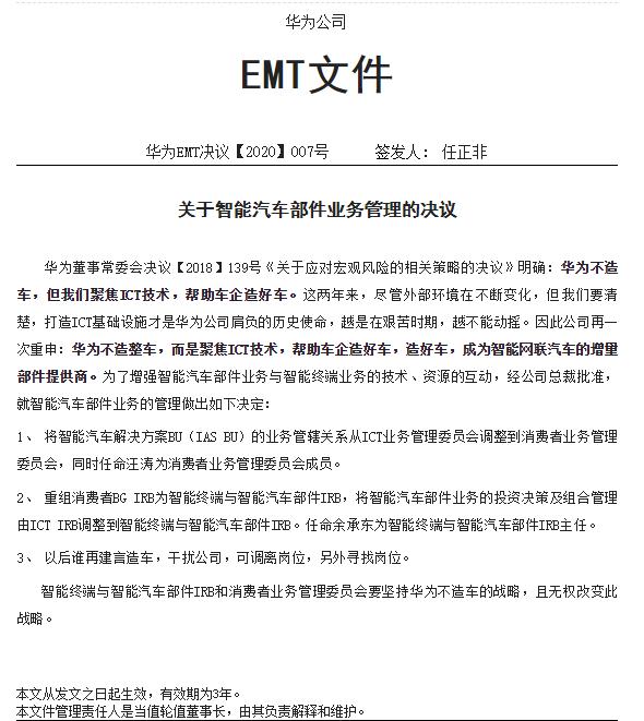 【速搜资讯】华为要推自有品牌电动汽车?官方秒回:不造
