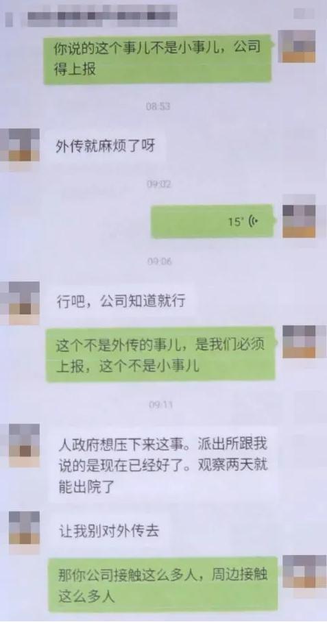 【速搜资讯】男子不想上班谎称感染新冠被拘 网友:这智商感人