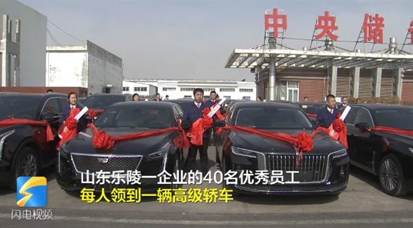 【速搜资讯】老板给40名员工每人奖励一辆车 总价值1500万!网友:我酸了