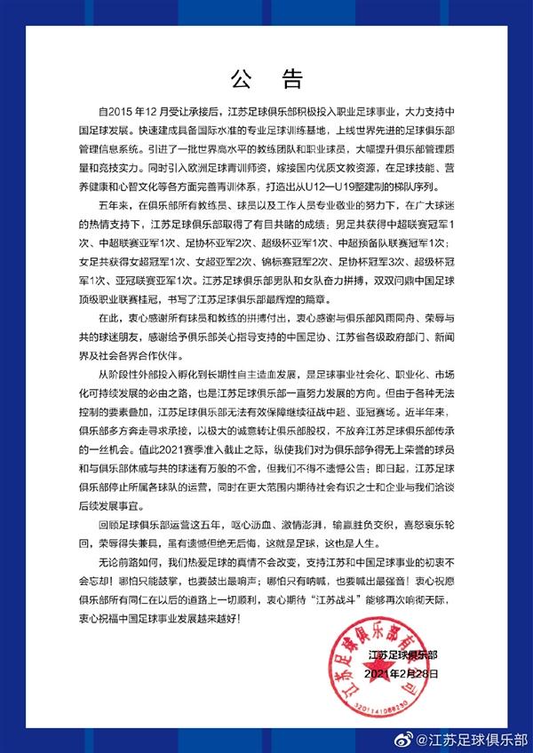 【速搜资讯】官宣!江苏苏宁足球俱乐部停止运营:108天前刚刚中超夺冠