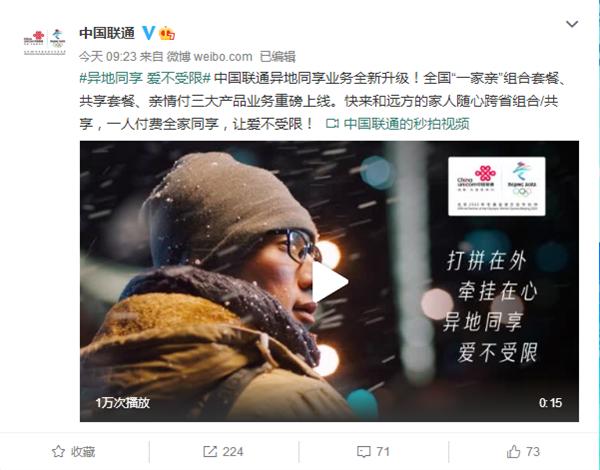 """【速搜资讯】中国联通异地同享升级:全国""""一家亲""""套餐正式上线:一人付费全家同享"""