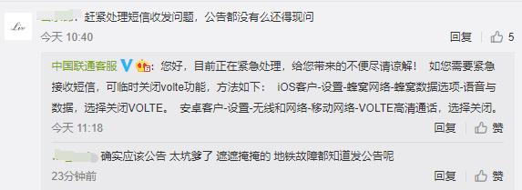 【速搜资讯】联通短信出现大面积故障 官方回应:已于11点恢复正常