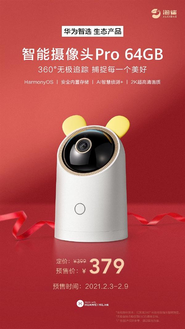 【速搜资讯】华为海雀智能摄像头Pro升级版首销:360°无极循环旋转