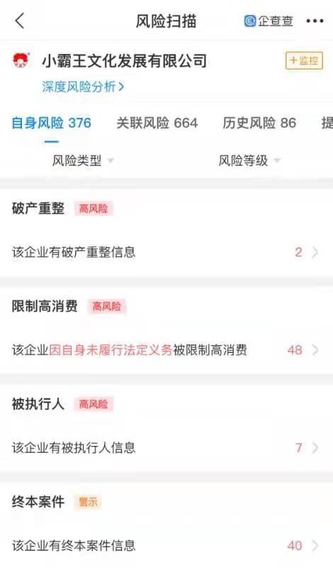 【速搜资讯】小霸王文化涉嫌非法集资被查 高管已被61次限制高消费