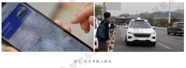 【速搜资讯】全国独一份!北京自动驾驶路测报告发布 百度Apollo双第一三连冠