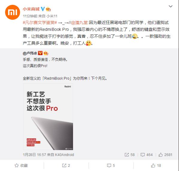 【速搜资讯】潘九堂试用RedmiBook Pro:真香 忍不住多加了一会儿班