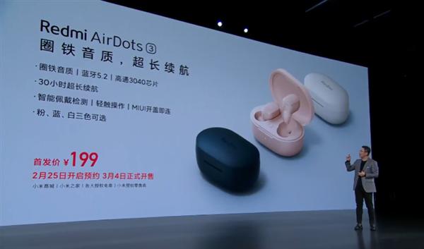 【速搜资讯】199元!Redmi AirDots 3发布:圈铁音质 30小时续航