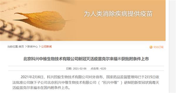 【速搜资讯】中国第二款新冠疫苗获批附条件上市 科兴:年产能将达10亿剂