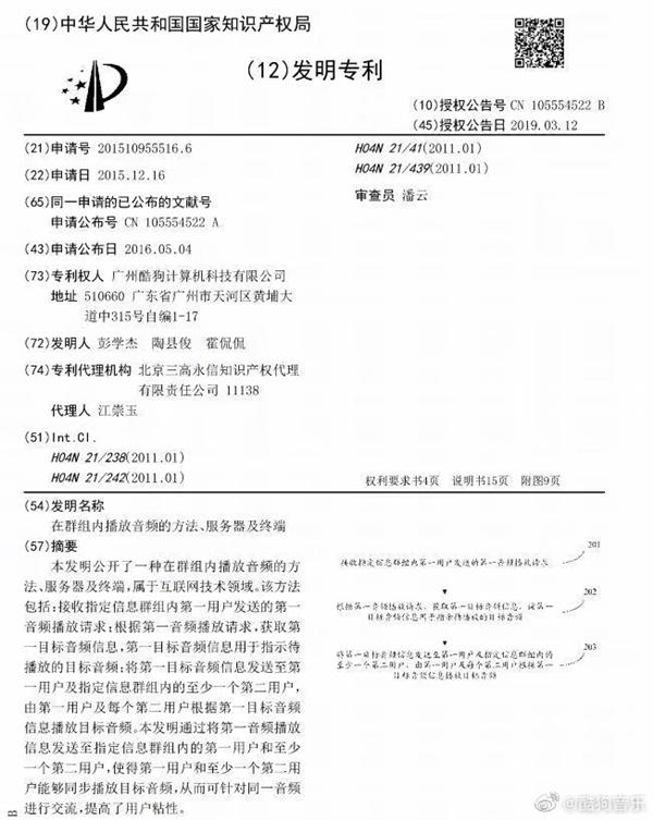 """【速搜资讯】酷狗音乐回应网易云""""像素级模仿"""":已在2015年申请专利"""