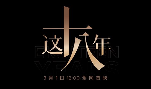 【速搜资讯】明日上映!魅族《这十八年》预告片出炉:苹果 华为多家厂商参演