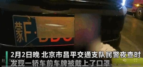【速搜资讯】男子未办进京证给车牌戴口罩!交警灵魂拷问:自己不戴给车戴?