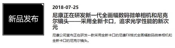 """【速搜资讯】""""微单""""一词能随便用么?"""