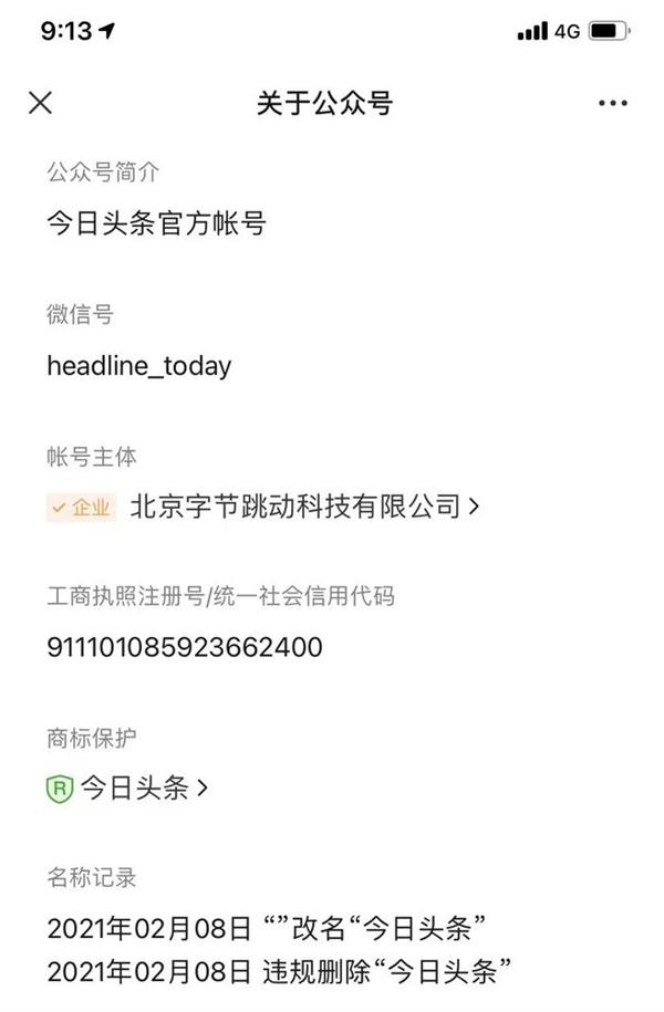 【速搜资讯】抖音/微信反垄断激战正酣 今日头条公众号一度突然消失