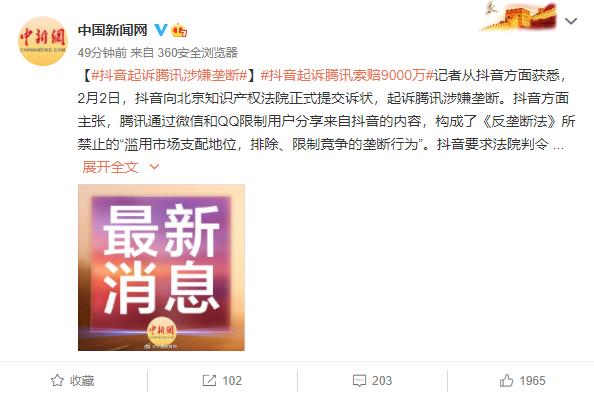 【速搜资讯】抖音正式起诉腾讯垄断:要求立即停止封禁 并赔偿9000万经济损失