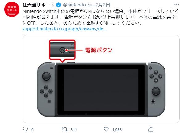 【速搜资讯】Switch经常开不了机怎么办?任天堂官方分享小技巧 两招解决
