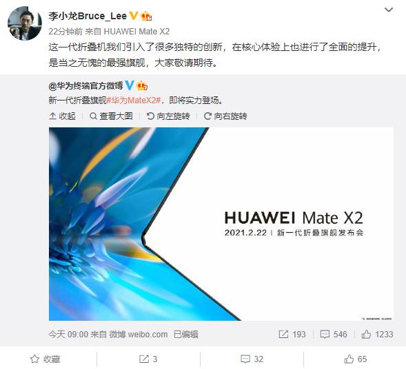 【速搜资讯】华为李小龙:Mate X2有很多独特创新、是当之无愧最强旗舰