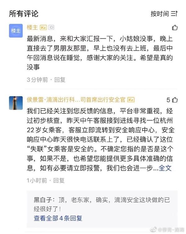 """【速搜资讯】22岁女生乘滴滴后""""失联"""" 滴滴柳青:已确认安全"""