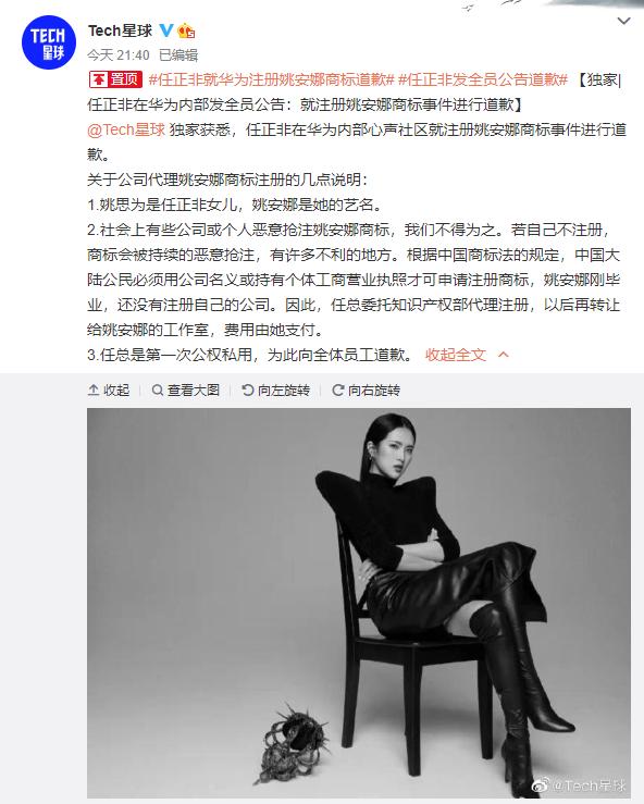 【速搜资讯】任正非就注册女儿姚安娜商标道歉:不得已而为之
