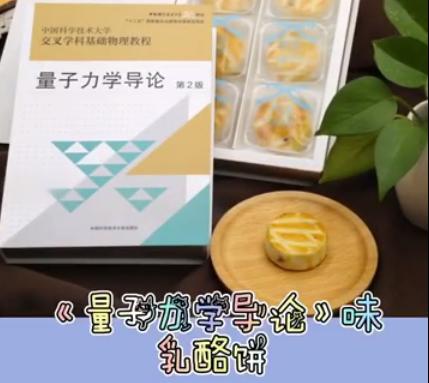 【速搜资讯】硬核!中科大送学生量子力学乳酪饼 网友:吃了能变学霸吗?