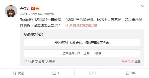 【速搜资讯】Redmi K40首批买到赚到!卢伟冰:2021年供货很紧