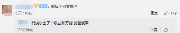 【速搜资讯】天津95后大学生用脑电波写福字 网友:能扫出敬业福吗