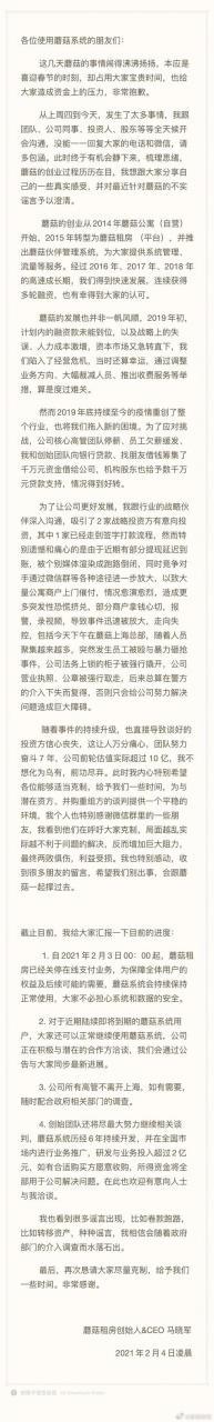【速搜资讯】曝蘑菇租房爆雷 房东围堵总部:CEO凌晨发文回应