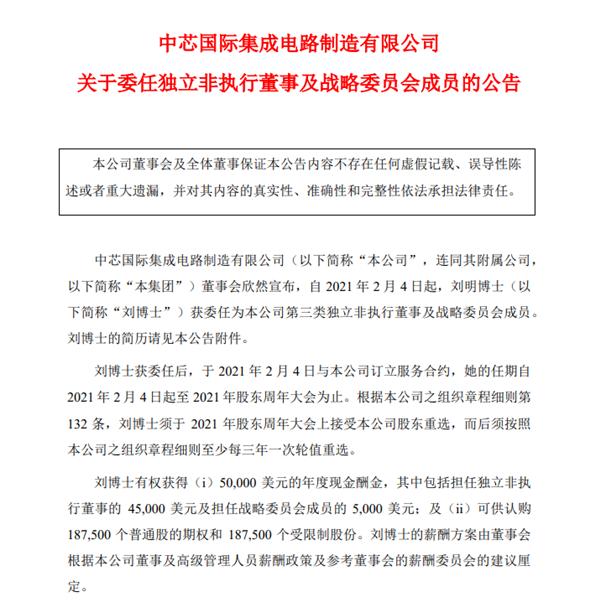 【速搜资讯】复旦大学教授刘明加盟中芯国际:半导体从业33年女强人