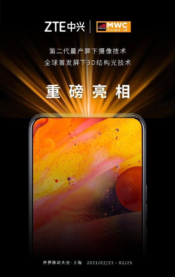 【速搜资讯】中兴首发屏下3D结构光:将iPhone 12面部识别隐藏在屏下