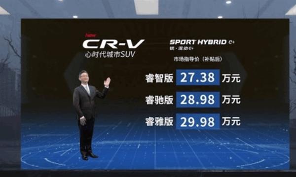 【速搜资讯】231匹马力史上最强!本田CR-V锐·混动E+上市 27.38万起