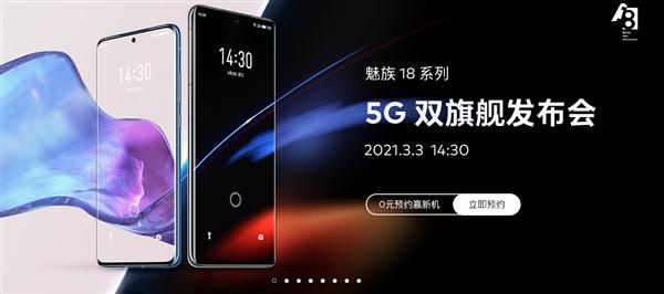 【速搜资讯】魅族18为6.2寸轻巧旗舰:18 Pro升级2K屏