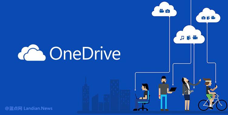 【速搜资讯】微软公布Microsoft OneDrive路线图 将增加深色模式/PDF书签/共享预览等