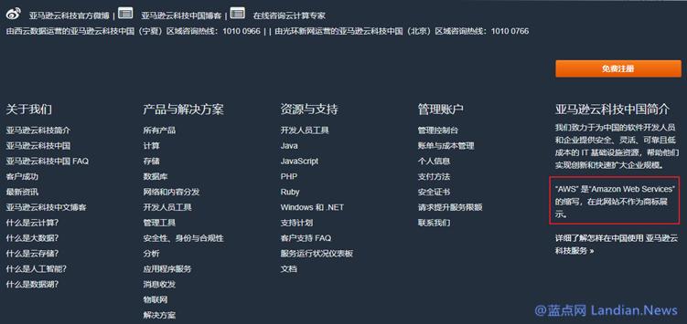 【速搜资讯】商标侵权败诉后亚马逊在中国启用新名称亚马逊云科技放弃AWS标志