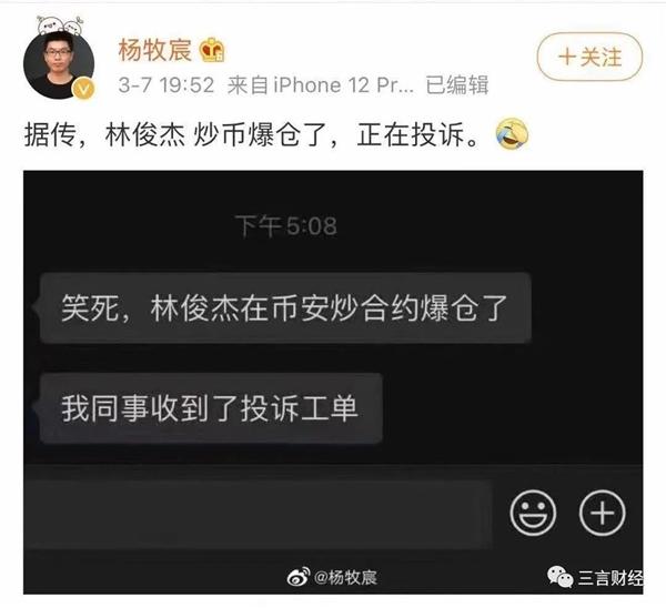 【速搜资讯】林俊杰被传炒币爆仓、光良也炒币?哪些明星与虚拟币有染?
