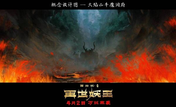 【速搜资讯】暗黑国漫电影《西游记之再世妖王》曝场景概念图