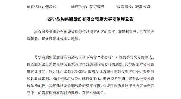 【速搜资讯】148亿元卖掉23%股权:深扒苏宁易购的转型之路