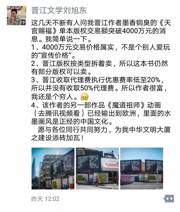 【速搜资讯】网文江湖:一部小说卖4000万 版权成新摇钱树