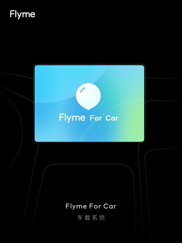 【速搜资讯】万志强:Flyme for Car车载系统不是蹭热度!早已动手开干