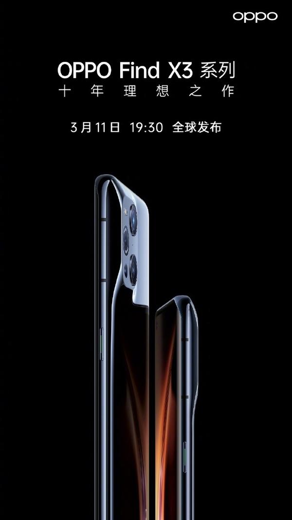 """【速搜资讯】艺术级工艺加持!OPPO Find X3""""不可能的曲面""""揭晓面纱"""