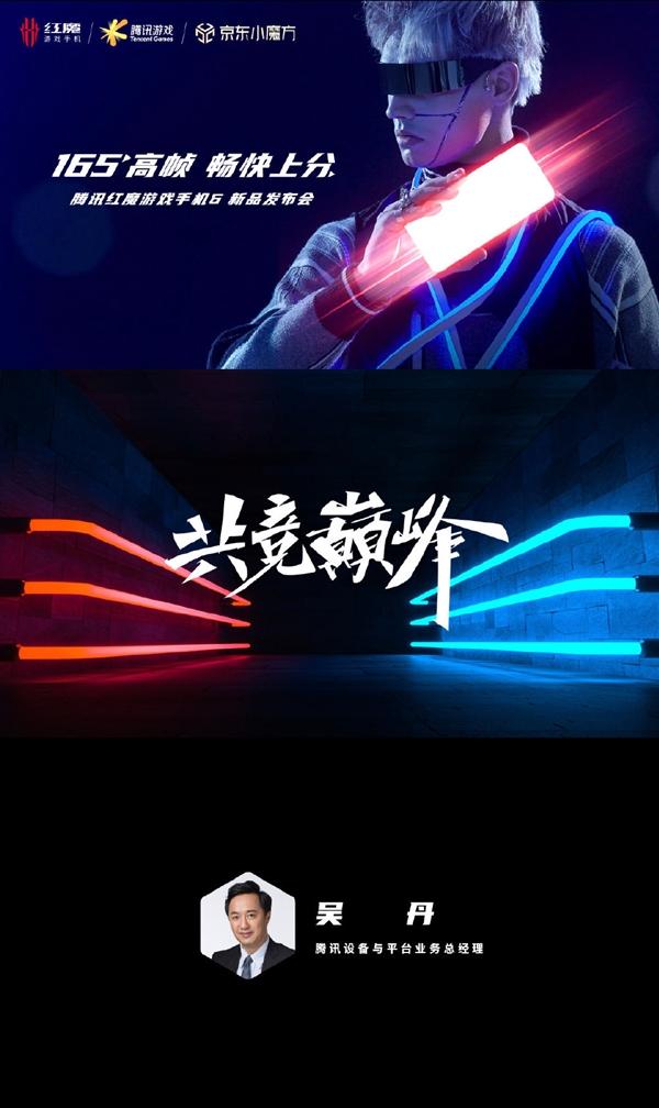 【速搜资讯】首发165Hz最牛电竞屏!腾讯红魔6亮相