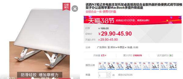 【速搜资讯】诺西铝合金折叠笔记本支架大促:限时领10元立减券 19.9元包邮