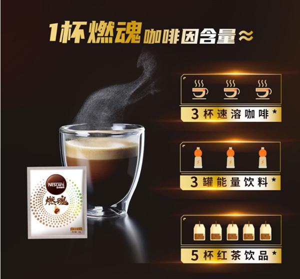 【速搜资讯】浓纯0糖!雀巢燃魂开挂黑咖啡50包39.9元新低