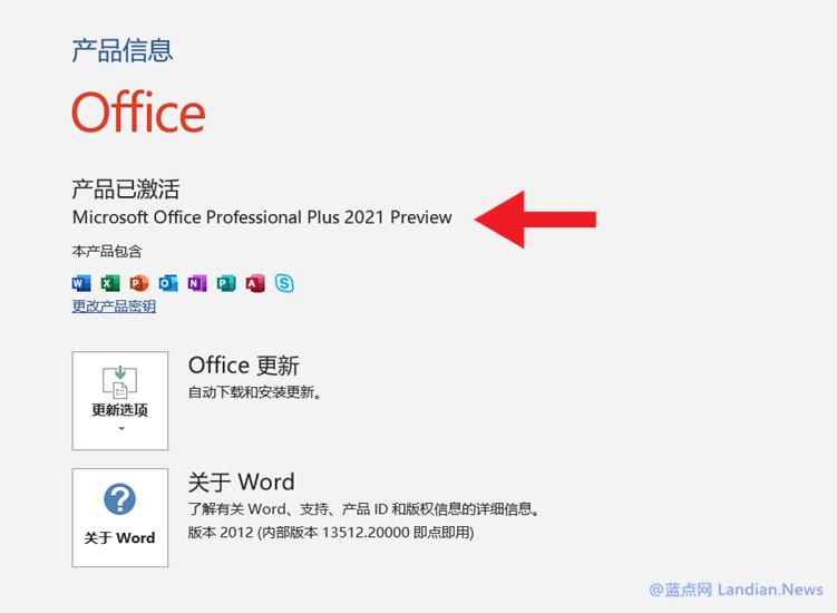 【速搜资讯】微软发布Microsoft Office LTSC ProPlus 2021商业预览版供用户尝鲜体验
