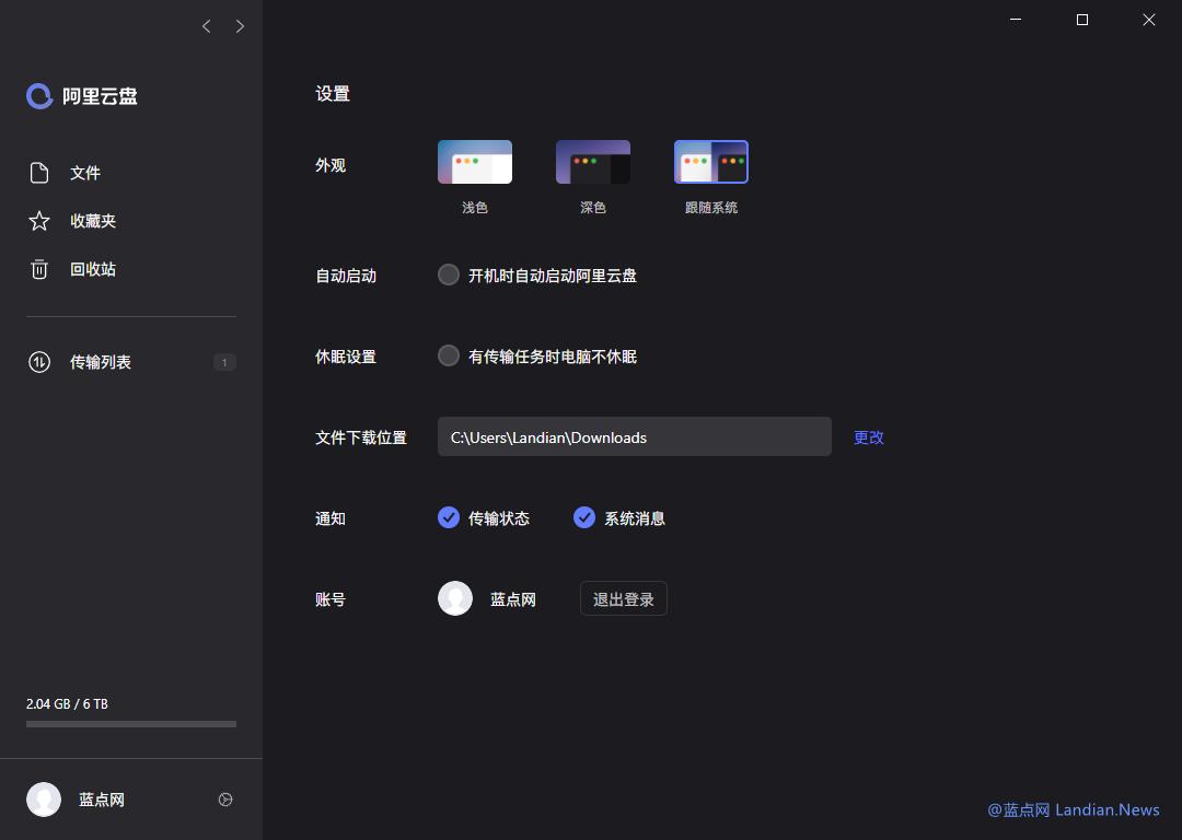 【速搜资讯】[下载] 阿里云盘Windows/Mac客户端内测版泄露 传输文件更快更方便
