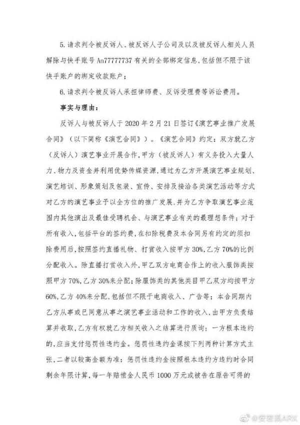 """【速搜资讯】辛巴""""师徒反目""""!安若溪反诉辛选公司 索赔近6800万元"""