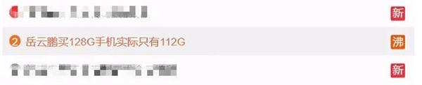【速搜资讯】岳云鹏吐槽买128GB手机仅112GB可用 律师怎么看?
