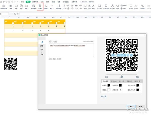 【速搜资讯】对标Office!WPS上手体验:部分功能更胜一筹