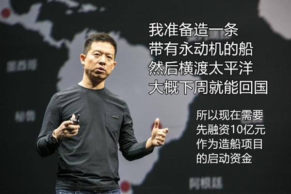 【速搜资讯】贾跃亭被罚了2.41亿!我发现乐视网才是造假标杆