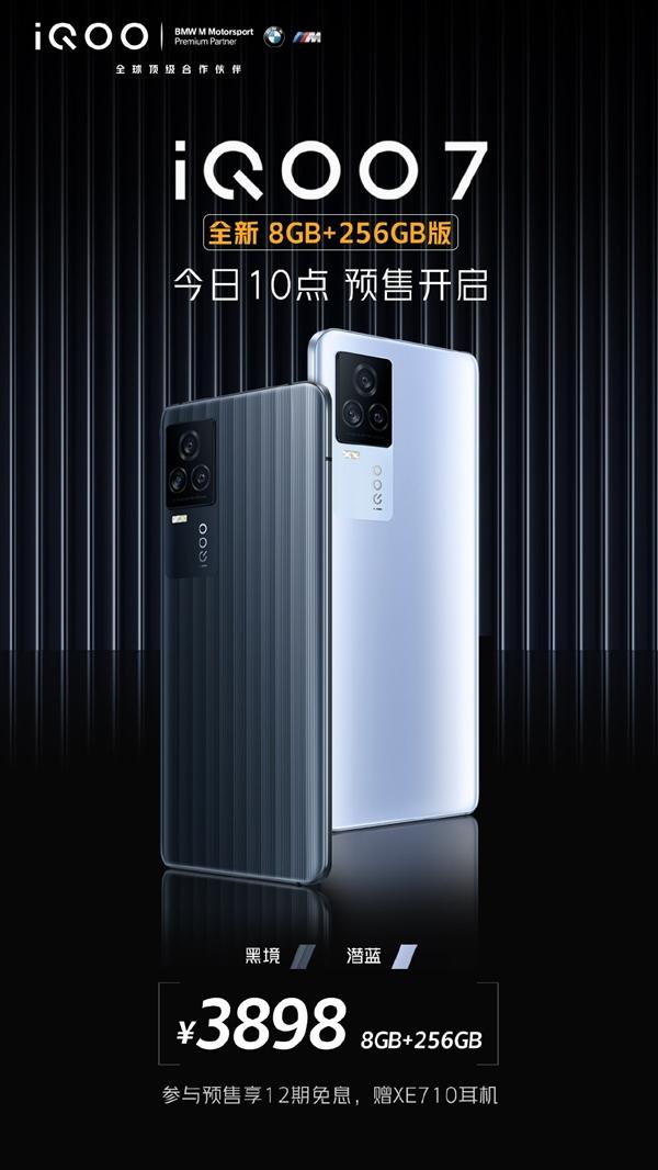 【速搜资讯】骁龙888快充之王!iQOO 7发布全新版本:售价3898元