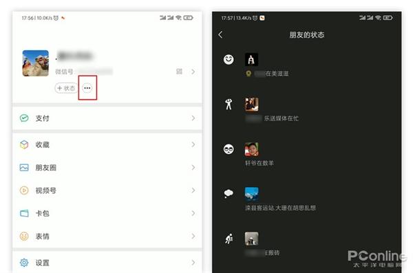 【速搜资讯】等了N年的功能来了!微信安卓8.0.3新版体验