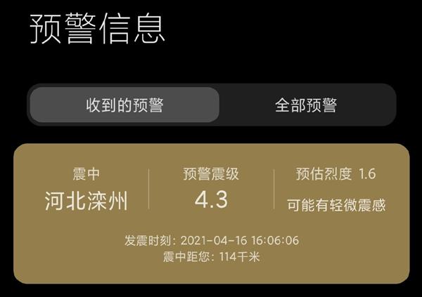 【速搜资讯】唐山突发4.3级地震!网友感谢小米:Redmi K40提前十几秒发出预警